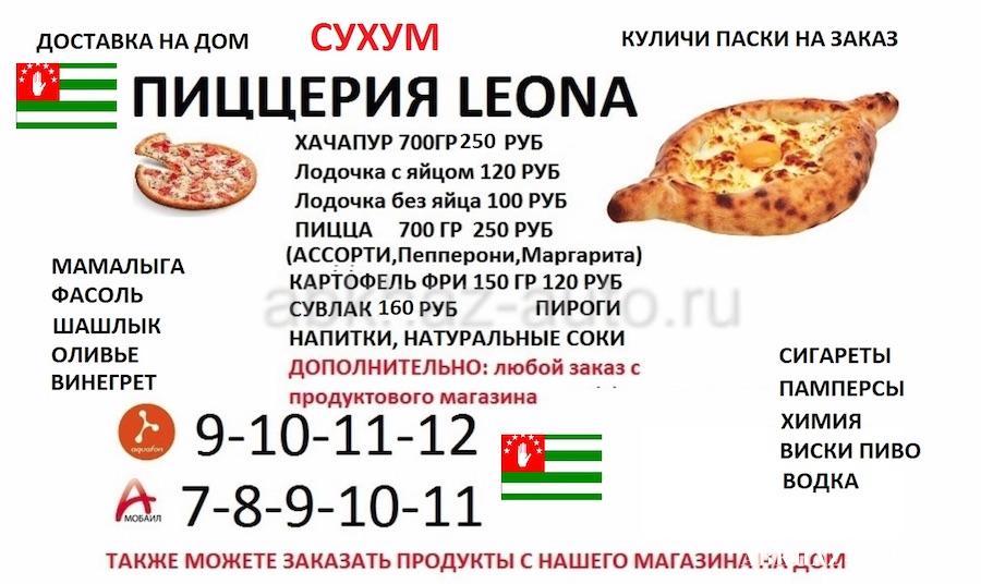 Пицца заказать сигареты как заказать гильзы для сигарет