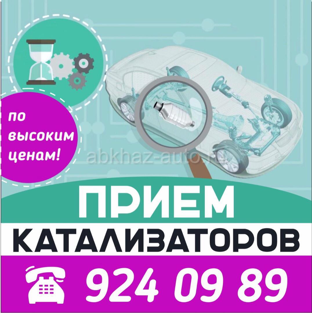 Абхаз Авто. Абхазия. Abkhaz-auto.ru